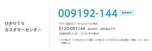 ひかりTVカスタマーセンター電話番号
