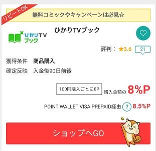 ひかりTVブック単品購入1