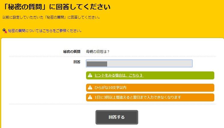 ハピタス→Gポイント11