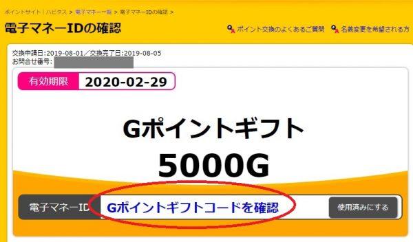 ハピタス→Gポイント12