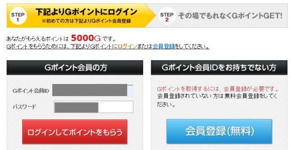 ハピタス→Gポイント13