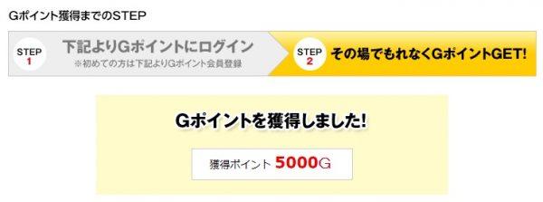 ハピタス→Gポイント14