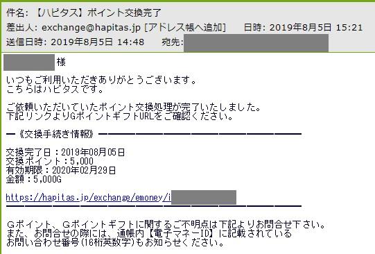 ハピタス→Gポイント16