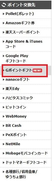 ハピタス→Gポイント2.1