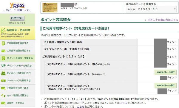 ワールドプレゼント→ANAマイル1