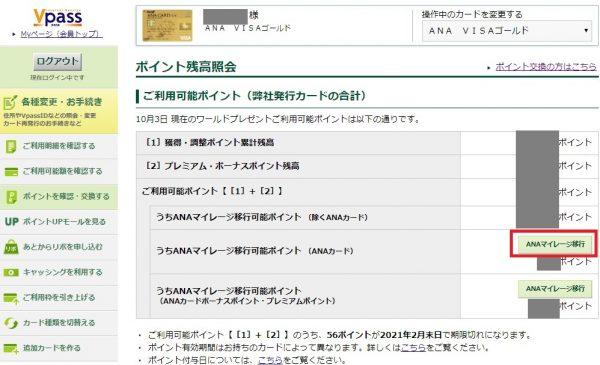 ワールドプレゼント→ANAマイル2
