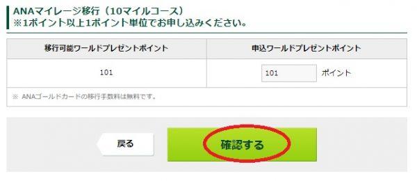ワールドプレゼント→ANAマイル5