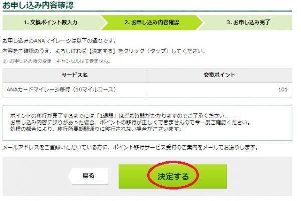 ワールドプレゼント→ANAマイル6