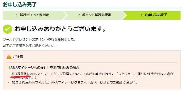 ワールドプレゼント→ANAマイル7