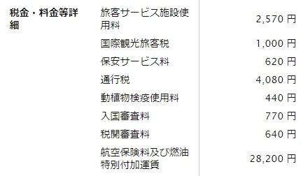 羽田ニューヨークファーストクラス4