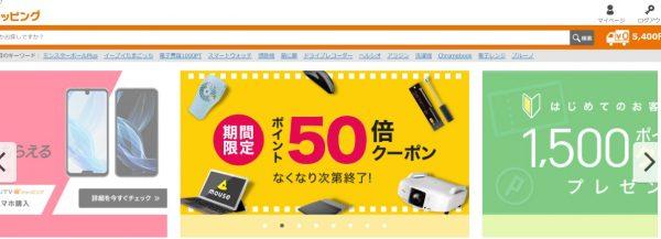 ひかりTVショッピングトップバナー