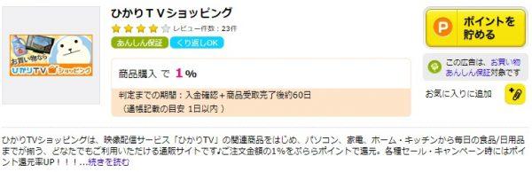 ひかりTVショッピングハピタス