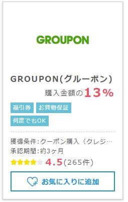 グルーポンポイントインカム13%3