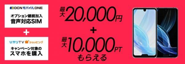 OCNモバイルONEひかりTVショッピングキャッシュバックキャンペーン