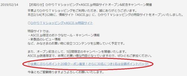 ひかりTVショッピング×ASCII.jp特設サイトオープン&記念キャンペーン