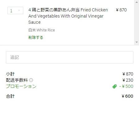 Uber Eats大戸屋2