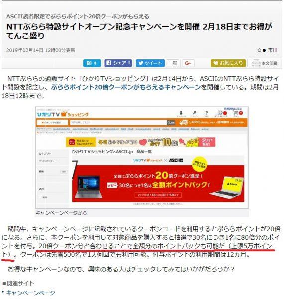ASCIIひかりTVショッピングキャンペーン