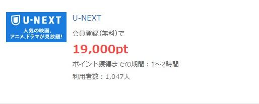 u-next31日間無料トライアル