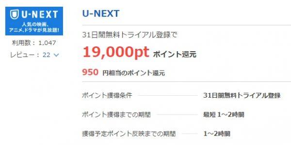 u-next31日間無料トライアル2