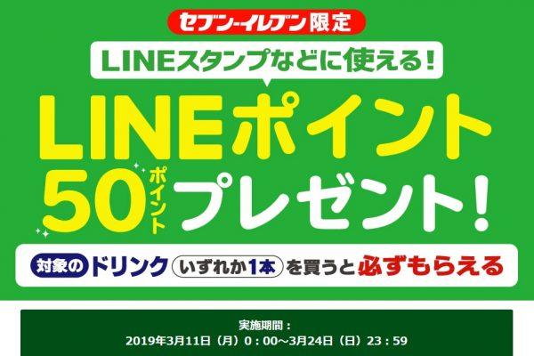 セブンイレブン限定LINEポイント50ptプレゼントバナー