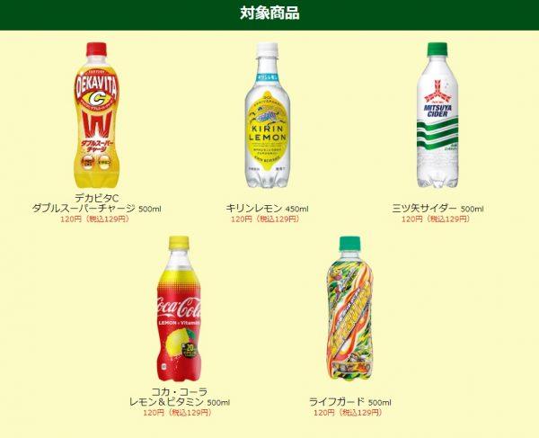 セブンイレブン限定LINEポイント50ptプレゼントバナー3