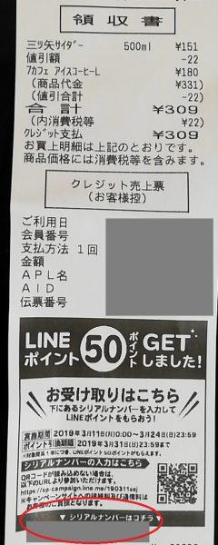 セブンイレブン限定LINEポイント50ptプレゼント1