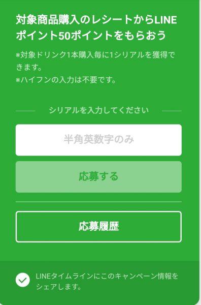 セブンイレブン限定LINEポイント50ptプレゼント2