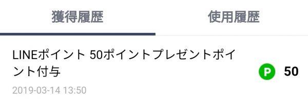 セブンイレブン限定LINEポイント50ptプレゼント4