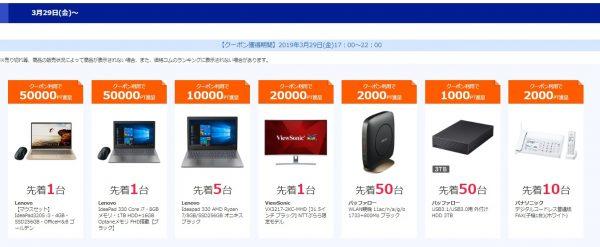 20190329ひかりTVショッピングハイパーSALE12