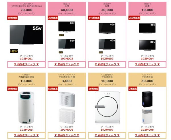 20190329ひかりTVショッピングハイパーSALE18