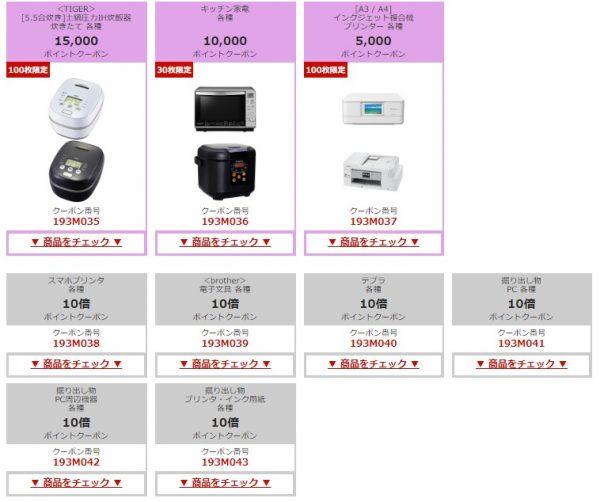 20190329ひかりTVショッピングハイパーSALE23