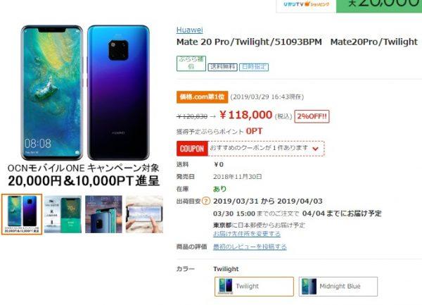 20190329ひかりTVショッピングハイパーSALE29