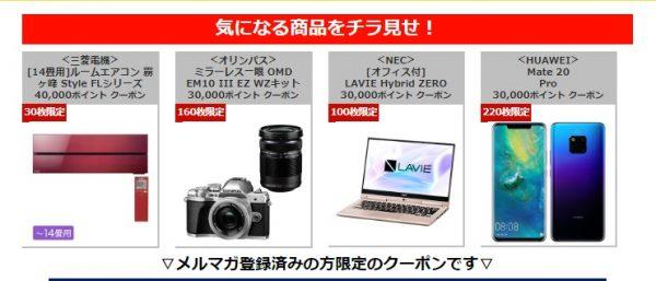 20190329ひかりTVショッピングハイパーSALE3