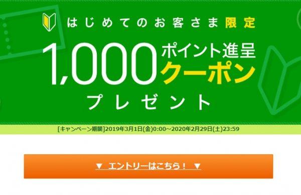 20190329ひかりTVショッピングハイパーSALE8