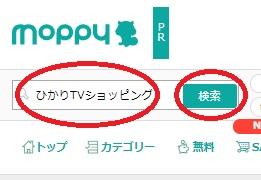 20200423ひかりTVショッピングモッピー1