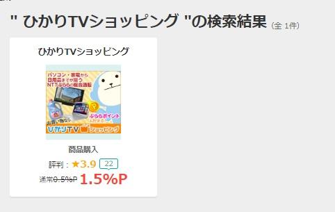 20200423ひかりTVショッピングモッピー2