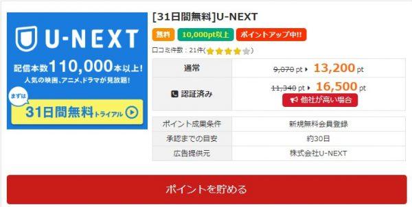 i2iu-next無料トライアル1