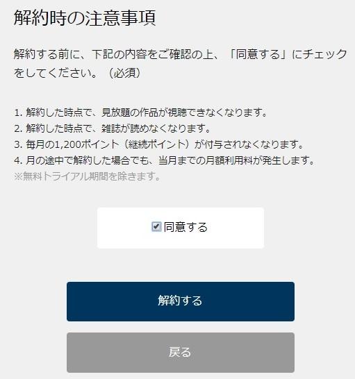 u-next無料トライアル解約方法10.1