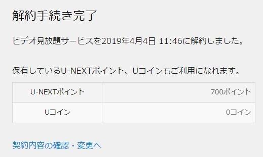 u-next無料トライアル解約方法11.1