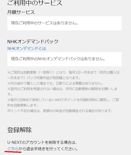 u-next無料トライアル解約方法12