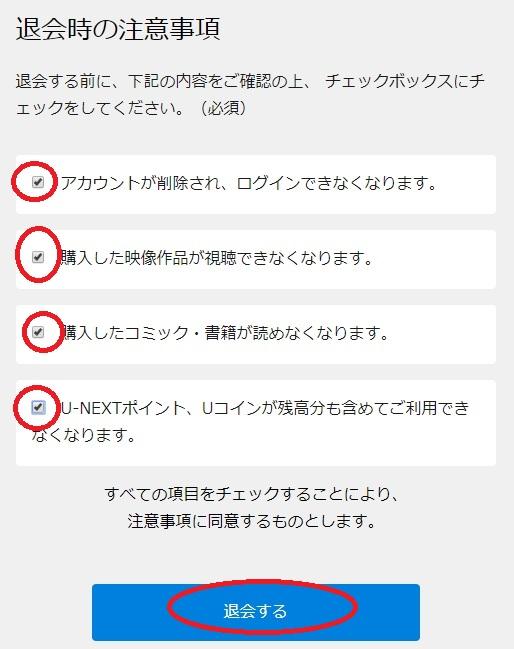 u-next無料トライアル解約方法13