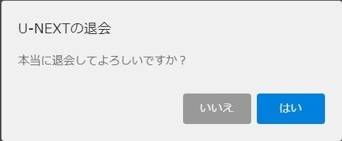 u-next無料トライアル解約方法14.1