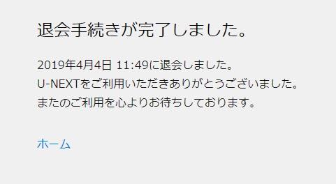 u-next無料トライアル解約方法15