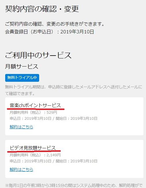 u-next無料トライアル解約方法4