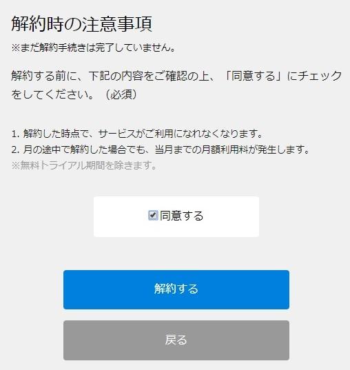 u-next無料トライアル解約方法5