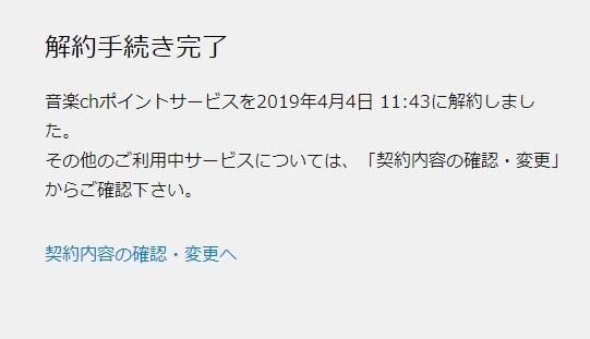 u-next無料トライアル解約方法6