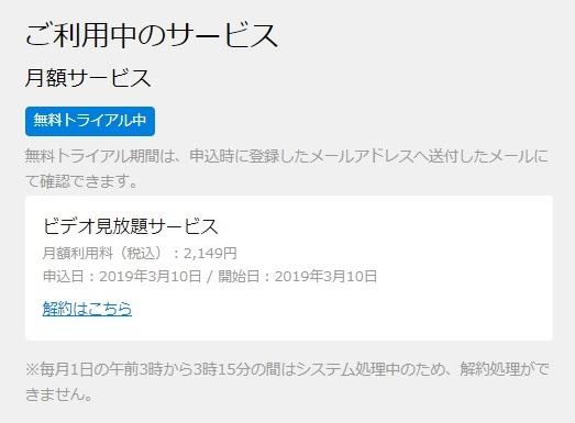 u-next無料トライアル解約方法7.1