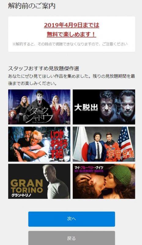 u-next無料トライアル解約方法8.1