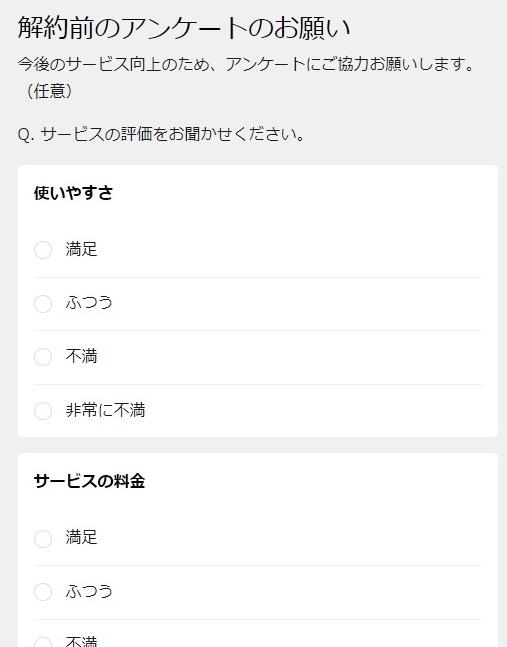 u-next無料トライアル解約方法9.1