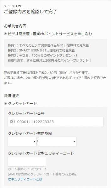 u-next無料トライアル10.1